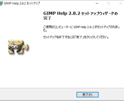 gimp日本語6