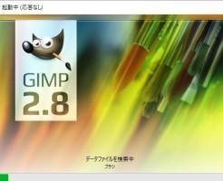 GIMP起動
