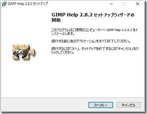 gimp日本語2