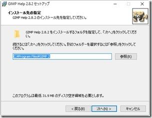 gimp日本語3