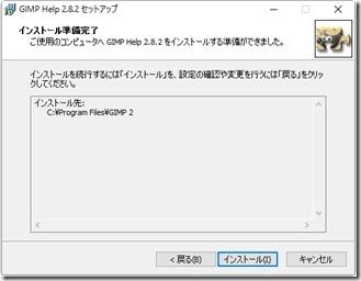 gimp日本語4