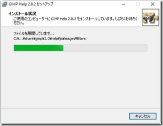 gimp日本語5
