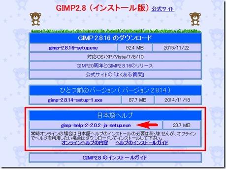 gimp日本語
