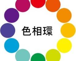 色相環から学ぶ配色の組み合わせ