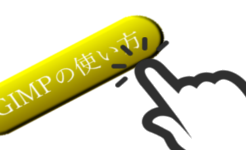 GIMPで簡単にボタンを作る方法
