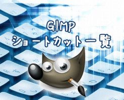 GIMPショートカットキー一覧